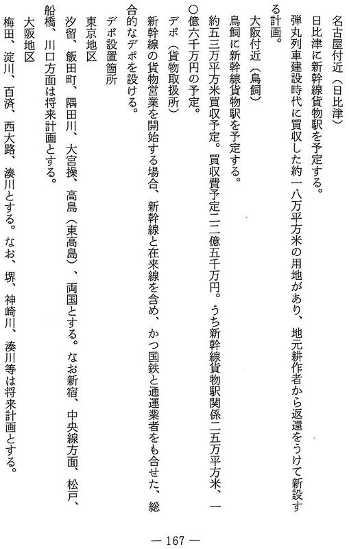 貨物新幹線は世界銀行向けのダミーというのは嘘 (11)