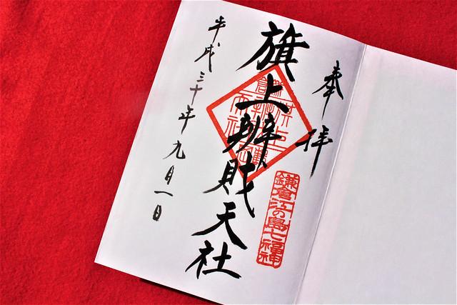 鶴岡八幡宮(弁財天)の御朱印