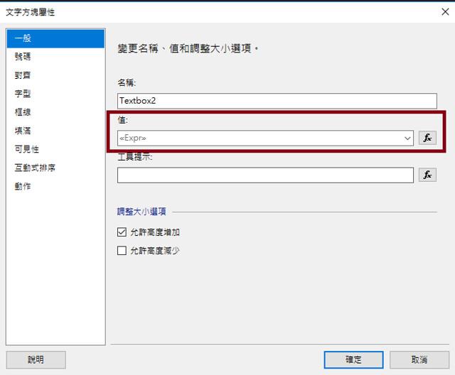 [SSRS] 透過 ReportViewer 變更文字字型-9