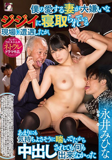 MRSS-058 I Encountered A Scene Of Being Hated By Jejii I Hate My Beloved Wife, But I Was Feeling Pleasantly Panting, So I Could Not Do Anything Inside Candidate Miina Nagai