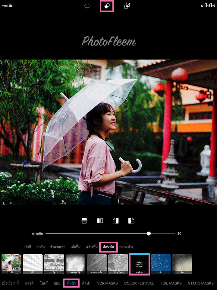 PicsArt-Raining02