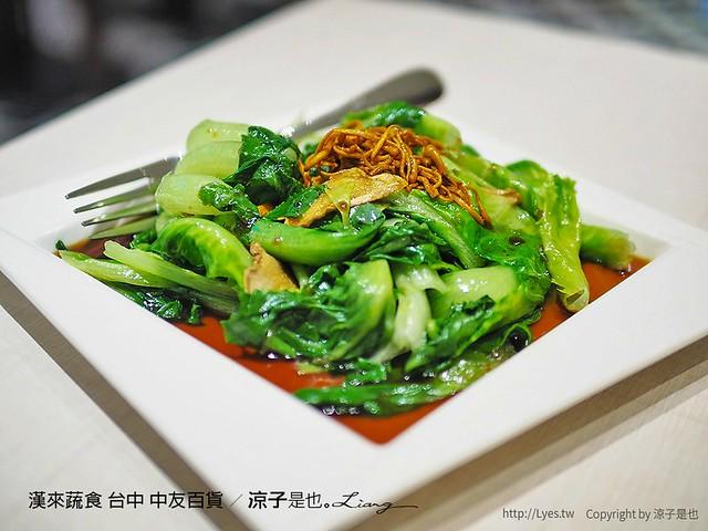 漢來蔬食 台中 中友百貨 12