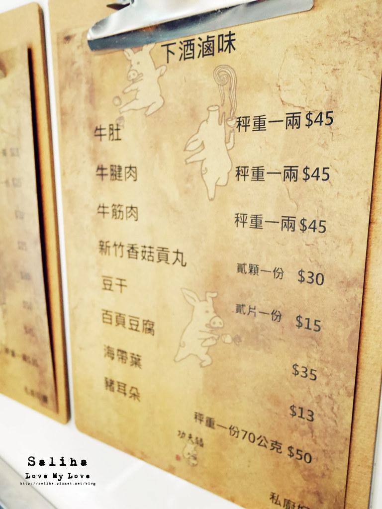 新店大坪林站功夫豬私廚好麵菜單價位menu (4)