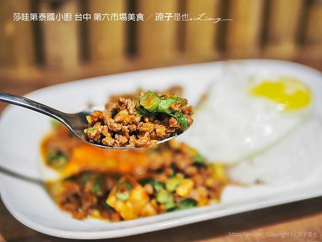莎哇第泰國小廚 台中 第六市場美食 5
