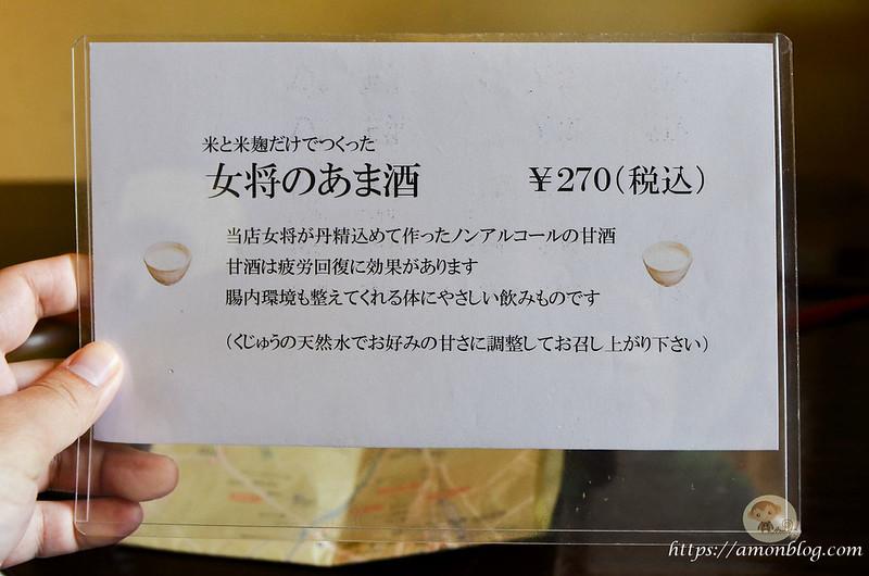 由布院花野蕎麥麵-12