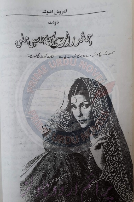 Chand Rat Ka Haseen Milan is a very well written complex script novel which depicts normal emotions and behaviour of human like love hate greed power and fear, writen by Qamrosh Ashok , Qamrosh Ashok is a very famous and popular specialy among female readers