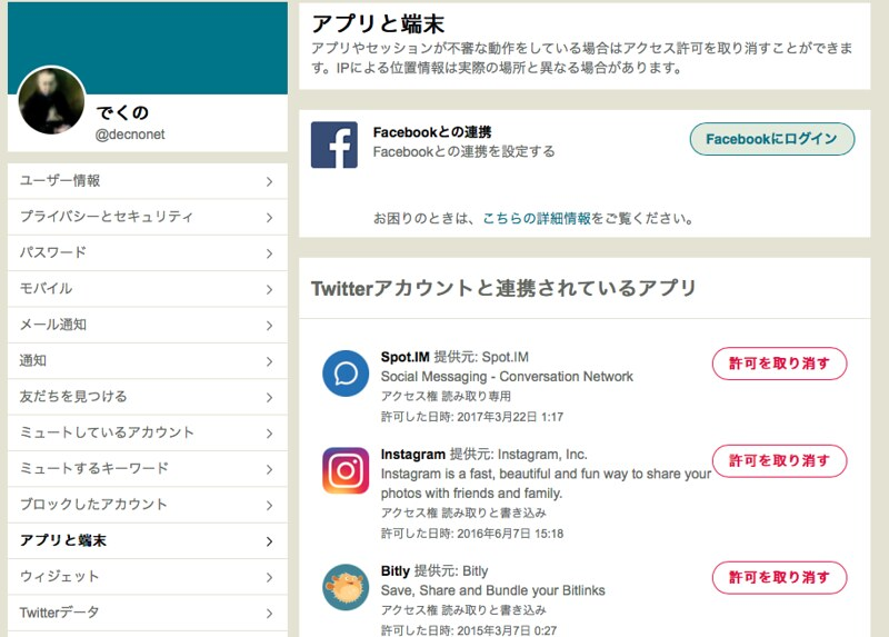 Twitter to Face Book
