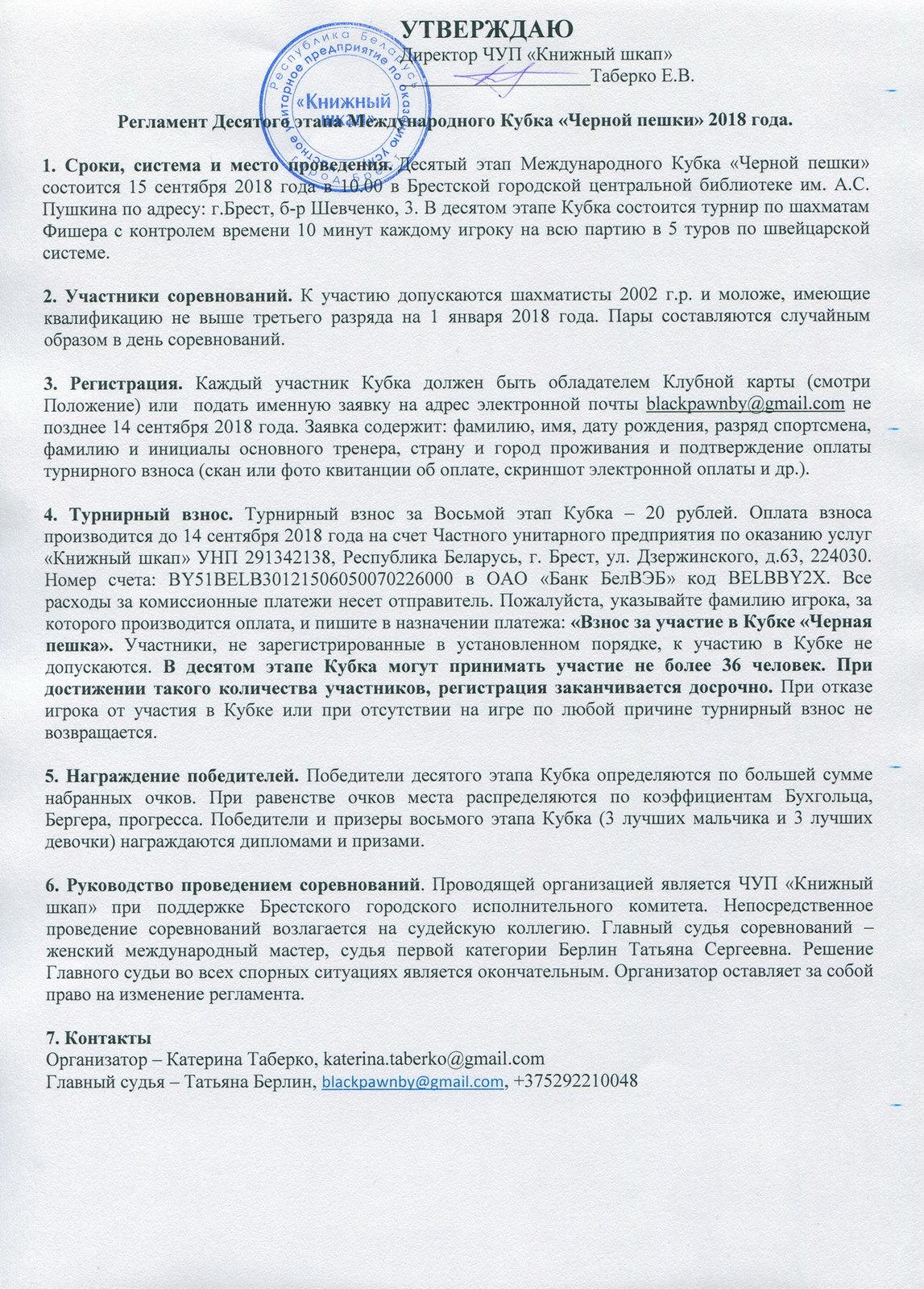 Сентябрь регламент