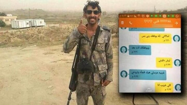 """3180 Newly Married Saudi Soldier writes """"I miss you"""" to his wife before he was martyred"""