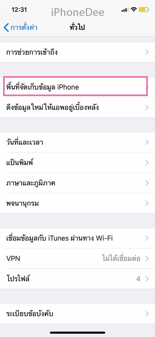 iphone-storage02