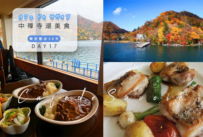 [日本東京] 中禪寺湖美食 カフェ ドゥ サヴォア Cafe de Savoie  東京近郊輕旅行 DAY17