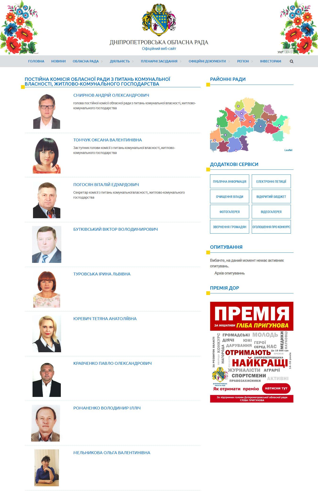 Screenshot_2018-09-19 Постійна комісія обласної ради з питань комунальної власності, житлово-комунального господарства