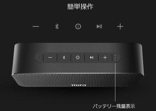 Mifa A20 Bluetooth スピーカー 特徴 (5)