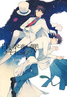 (SUPER25) [Pinkch! (Sawori)] Shiro to Ao to Yoru to Asa to Sorekara no (Detective Conan) [English]