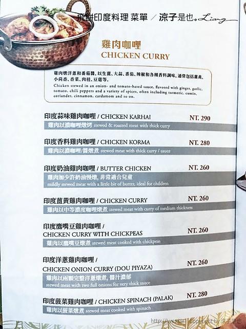 飛餅印度料理 菜單 3