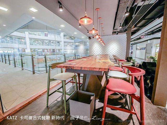 KATZ  卡司複合式餐廳 新時代 90