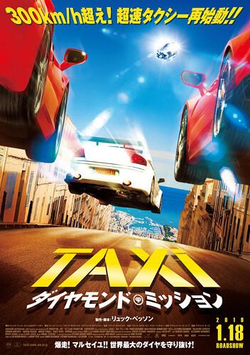 キャスト一新!映画『TAXi ダイヤモンド・ミッション』予告編到着!