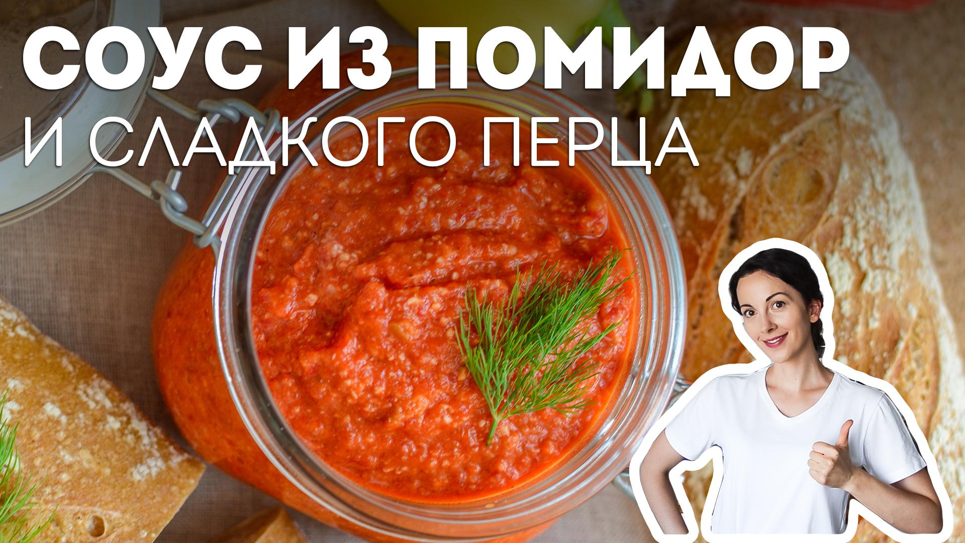 соус на зиму из перца и помидоров