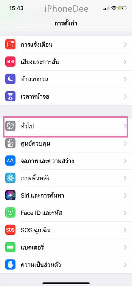 iPhone-Language01