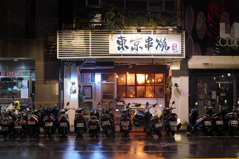 東京串燒 (38)