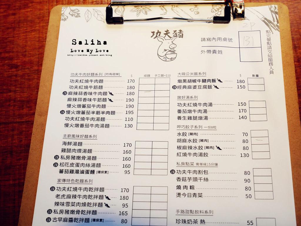 新店大坪林站功夫豬私廚好麵菜單價位menu (2)