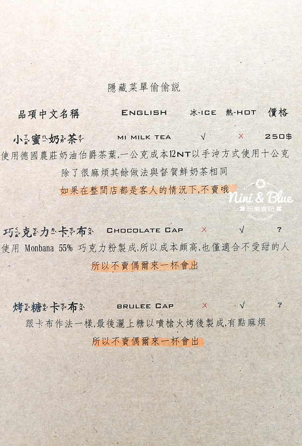 督賀 咖啡menu 菜單09