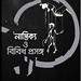 Cover_Nastikya-O-Bibidho-Prosonga_1_by_Ranadipam_Basu