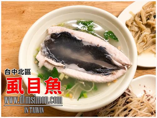 廖記台南虱目魚