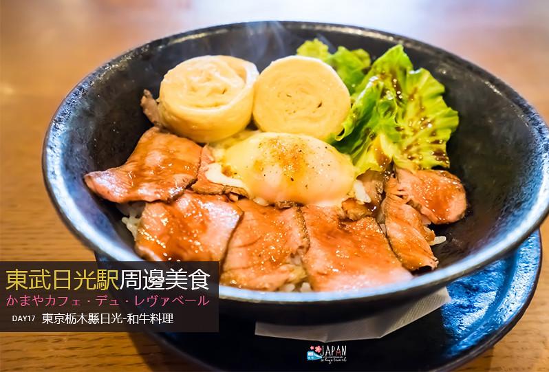 [日本東京]東武日光駅周邊美食 Bugok Cafe du Revaberu かまやカフェ・デュ 栃木縣日光和牛 DAY17