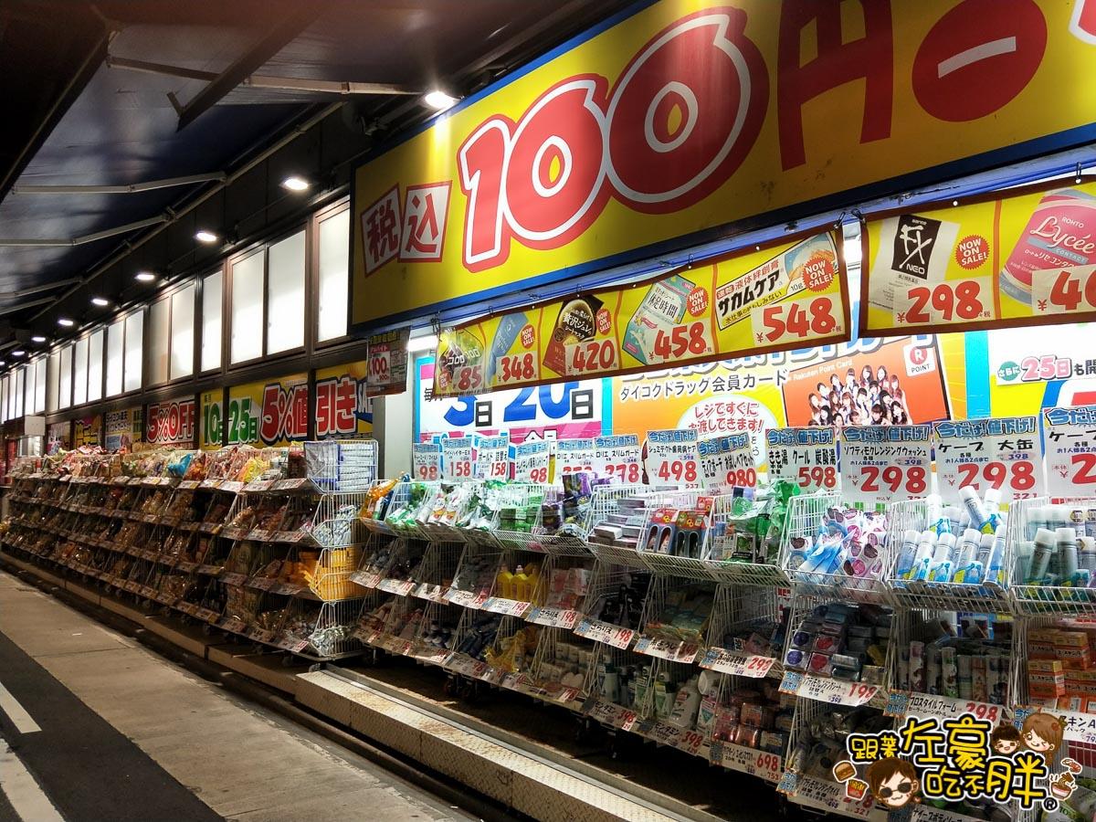 大國藥妝(Daikoku Drug)日本免稅商店-37
