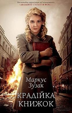 Зусак М. Крадійка книжок
