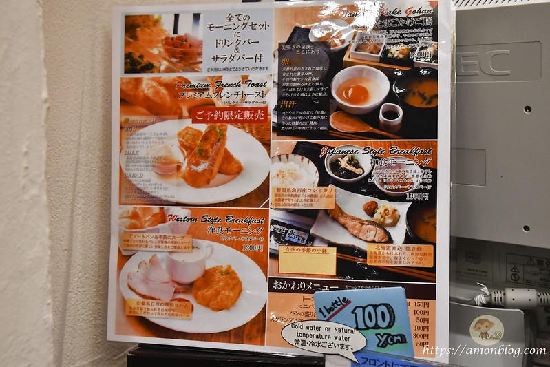 新宿角屋飯店-18
