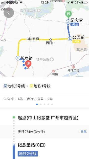 Plan to go to ShangXiaJiu walking Street
