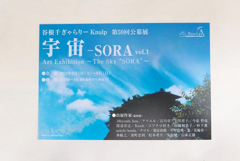 ぎゃらりーKnulp 宇宙-SORA vol.1