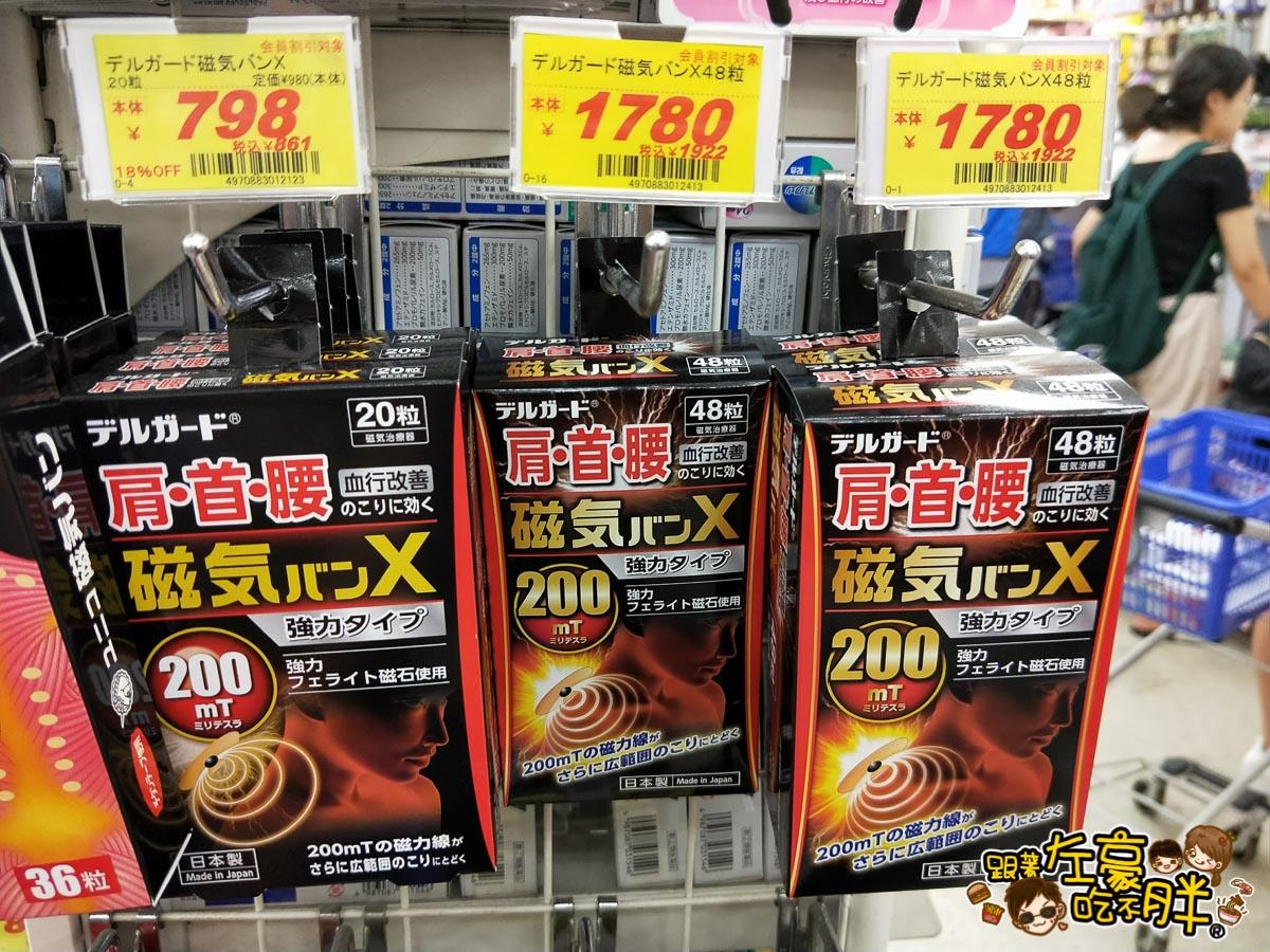 大國藥妝(Daikoku Drug)日本免稅商店-16