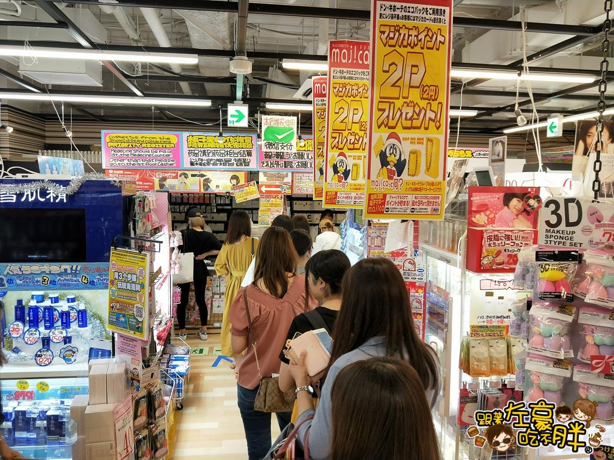 驚安的殿堂唐吉訶德(日本免稅商店)-36