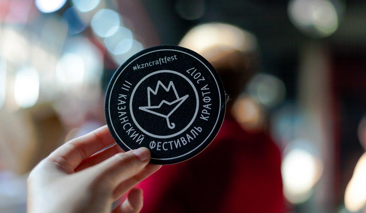 В Казани пройдёт 4-й фестиваль крафтовой культуры