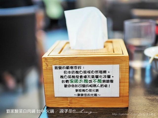 劉家酸菜白肉鍋 台中 火鍋 19