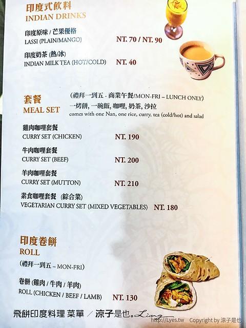 飛餅印度料理 菜單 9
