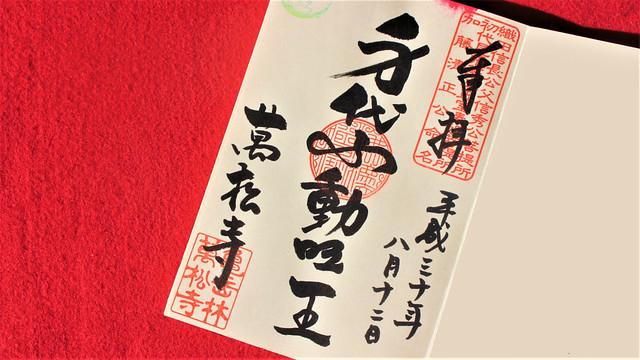 banshoji-gosyuin003