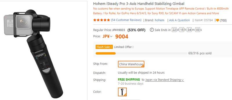 Hohem iSteady Pro 電子ジンバル 特徴まとめ (1)