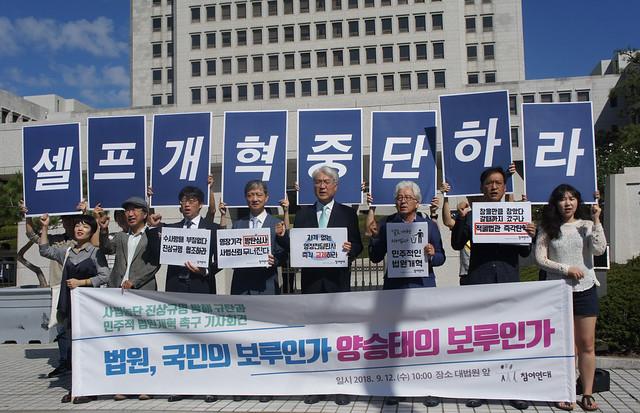 법원의 사법농단 진상규명 방해 중단과 국민이 참여하는 법원개혁 촉구 기자회견