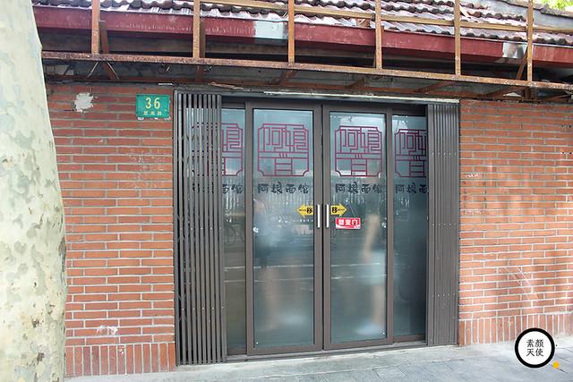 上海 阿娘麵館 黃魚麵 蟹粉麵