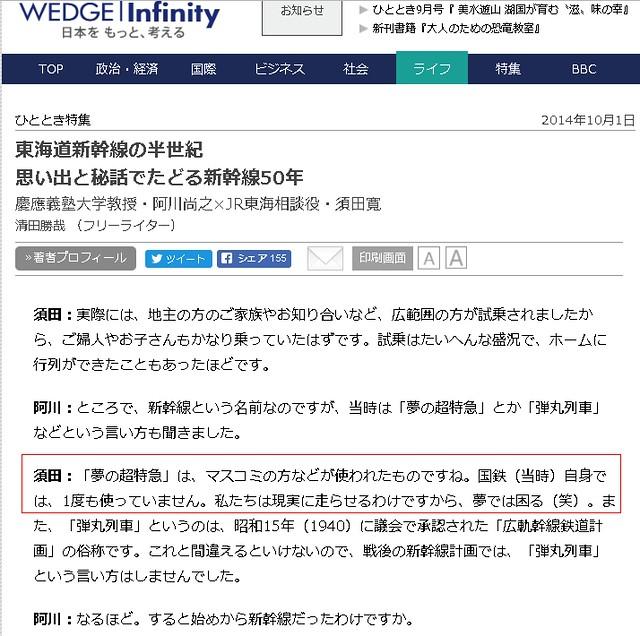 須田寛は夢の超特急について嘘をついているのではなか