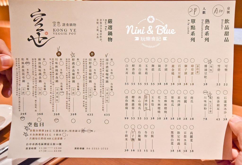 空也 蔬食火鍋 輕井澤 台中09