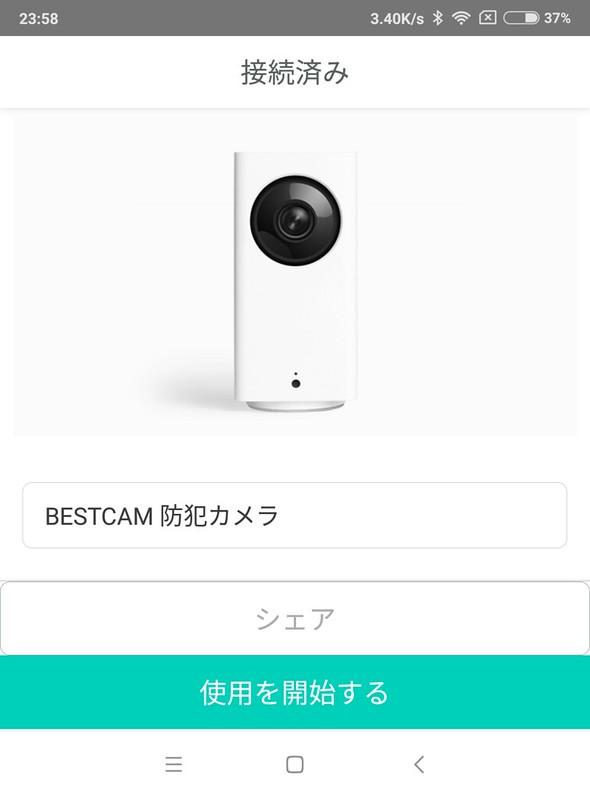 BESTCAM 108J (8)