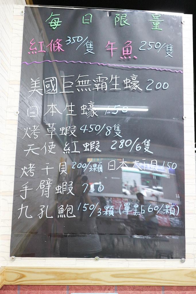 鑫鮮202海鮮燒物 (9)