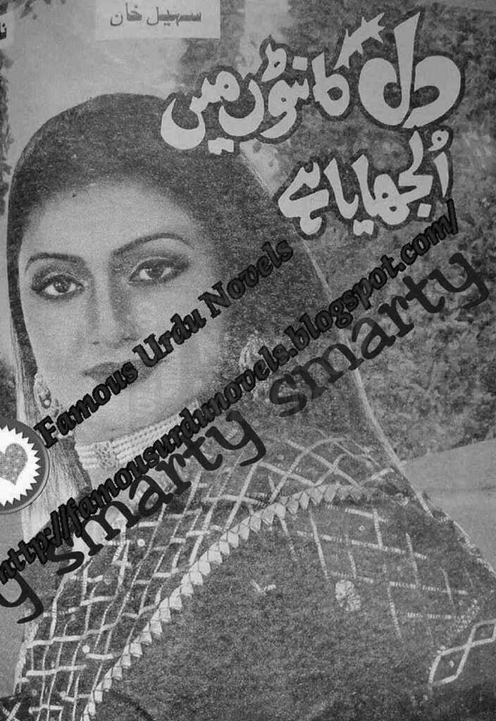 Dil Kanton Me Uljhaya Hai is a very well written complex script novel which depicts normal emotions and behaviour of human like love hate greed power and fear, writen by Mrs Sohail Khan , Mrs Sohail Khan is a very famous and popular specialy among female readers