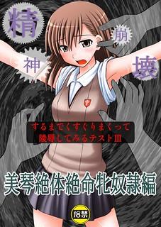 Seishin Houkai Suru Made Kusuguri Makutte Ryoujoku Shitemiru Test III Rape And Tickle Test Until One Loses Her Sanity III