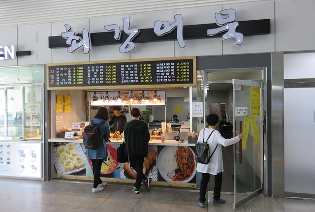 Unseo Station Cafe (Incheon, South Korea)